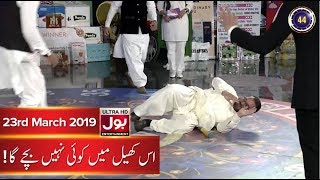 The Game Where Everyone Falls | Game Show Aisay Chalay Ga | 23rd March 2019 | BOL Entertainment