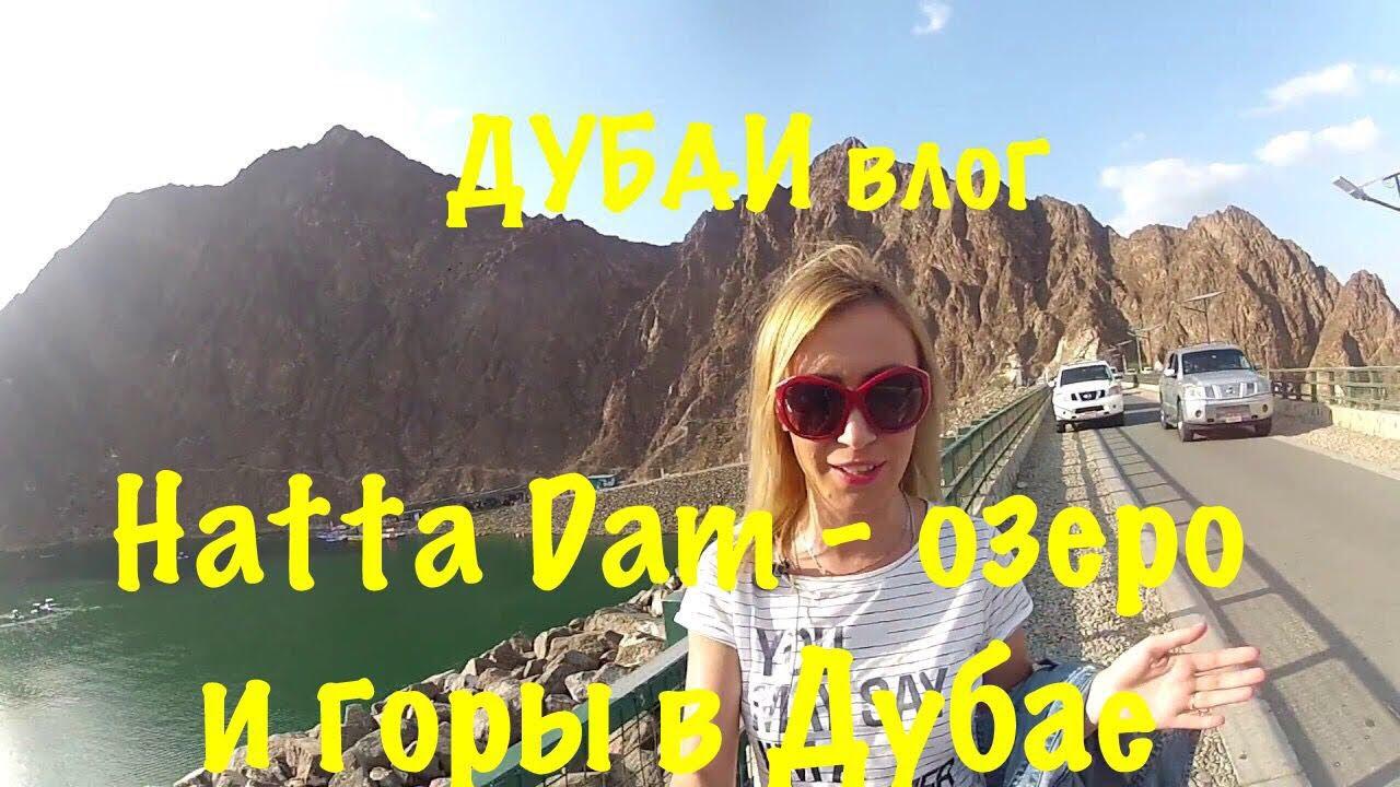 VLOG  Дубай   Горы и горные озёра в Дубае  Hatta Dam - YouTube 7ae29aa2dfd