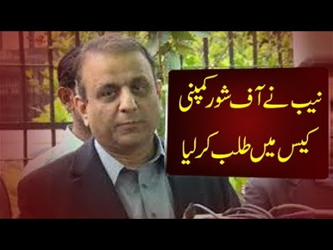 CapitalTV; Aleem Khan due in NAB Lahore office over offshore company case