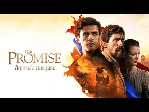 ตัวอย่าง The Promise ซับไทย