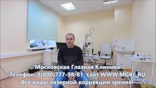 Стоит ли делать лазерную коррекцию зрения (ЛАСИК) - мнение пациента
