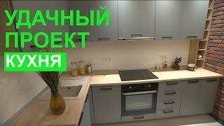 Стильная кухня - Удачный проект - Интер