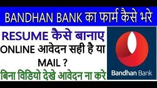 Bandhan Bank का फार्म कैसे भरे? Resume कैसे बनाये? फार्म भरने से पहले विडियो जरूर देखे, 30 December