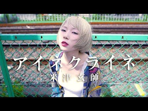 【MV】アイネクライネ/米津玄師(Covered By あさぎーにょ)