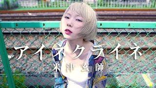 本家MV ➡️https://goo.gl/WymPT5 歌詞     アイネクライネ/米津玄師 あ...