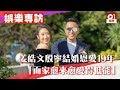 【翠絲 ‧ 電影專訪】姜皓文、殷寧結婚恩愛 19 年 「而家愈來愈愛得低能」 │ 01娛樂