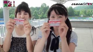 とちおとめ25が紹介する栃木県一推しスポット略して「推しスポ!」 真岡・...