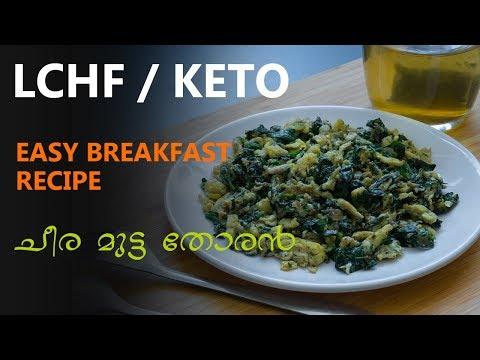 ചീര-മുട്ട-തോരൻ-|-spinach-with-scrambled-eggs-|-keto-breakfast-idea's-for-beginners---malayalam--