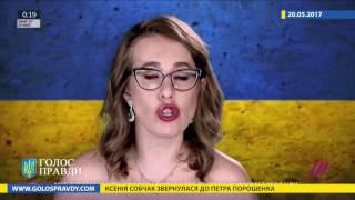 Обращение Ксении Собчак к Петру Порошенко!