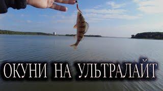 Рыбалка на ультралайт Crazy fish nano one Как ловить на ультралайт Ультралайт это зло