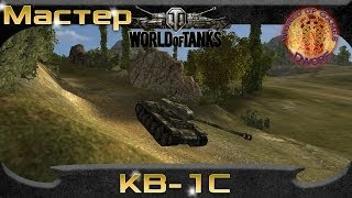 World of Tanks: КВ-1С -