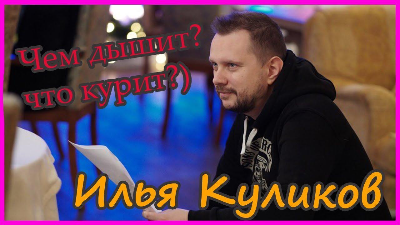 Биография и личная жизнь Ильи Куликова