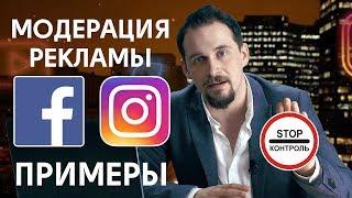 Модерация рекламы в facebook и instagram. Примеры. Бан. Серый контент. Таргетированная реклама №8