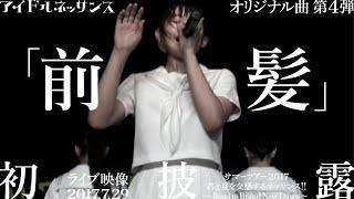 7月29日にOTODAMA SEA STUDIOにて行われた「アイドルネッサンス サマー...
