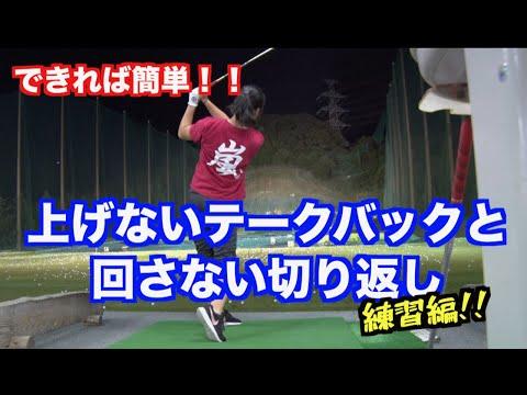 【新しい感覚でスイング】ZEROテークバックからの切り返しスイングの練習!