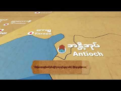 Phenomenon of Church Multiplication in Acts (Burmese)