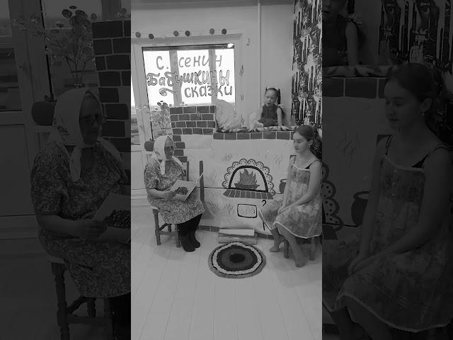 Изображение предпросмотра прочтения – ДианаДонскова читает произведение «Бабушкины сказки» С.А.Есенина