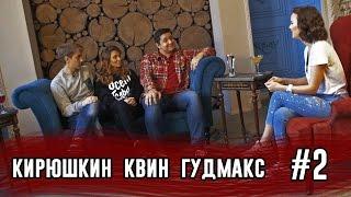Шоу Труманов | GoodMax, Кирюшкин, Квин