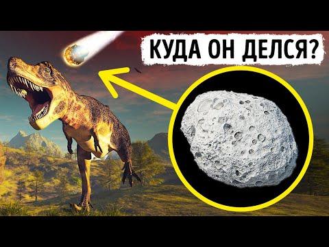 Что случилось с астероидом после того, как он уничтожил динозавров?