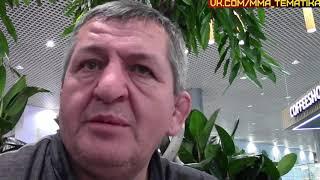Отец Хабиба - про Мирзаева, Лобова и дисциплину