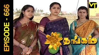 Thangam Tamil Serial   Episode 666   Ramya Krishnan   Vijayakumar   Vision Time Tamil