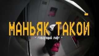 Приколы над людьми  в лифте  Прикол