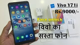 Vivo Y71i Unboxing Budget killer phone under 9000/- (सस्ता फोन)