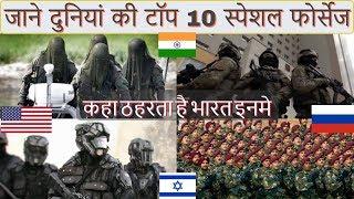 Top 10 Special Forces in The World 2019 | जाने दुनियां की टॉप 10 स्पेशल फोर्सेज | In Hindi | In Urdu