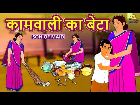 कामवाली का बेटा - Hindi Kahaniya for Kids | Stories for Kids | Moral Stories | Koo Koo TV Hindi