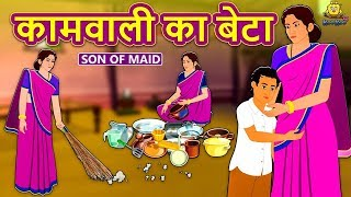 कामवाली का बेटा - Hindi Kahaniya | Hindi Historias Morales | la hora de Acostarse Historias Morales | Hindi de los Cuentos de Hadas