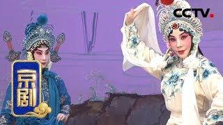 《中国京剧像音像集萃》 20190725 京剧《金山寺 断桥 雷峰塔》 1/2  CCTV戏曲