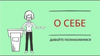 Моя жизнь в Интернете. Давайте познакомимся. # Менеджер YouTube, # анимационное видео.