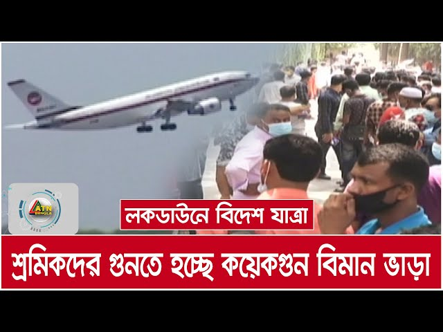 লকডাউনে বিদেশ যেতে শ্রমিকদের গুনতে হচ্ছে কয়েকগুন বাড়তি বিমান ভাড়া | ATN Bangla News