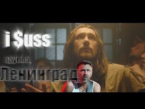 Ленинград — I $uss