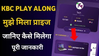 How to won and get redeem KBC Play Along Prizes Regular&Gold Ponits | Sony Liv