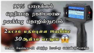 business ideas in tamil   small business ideas in tamil   pos print technology   b4u    b4u business