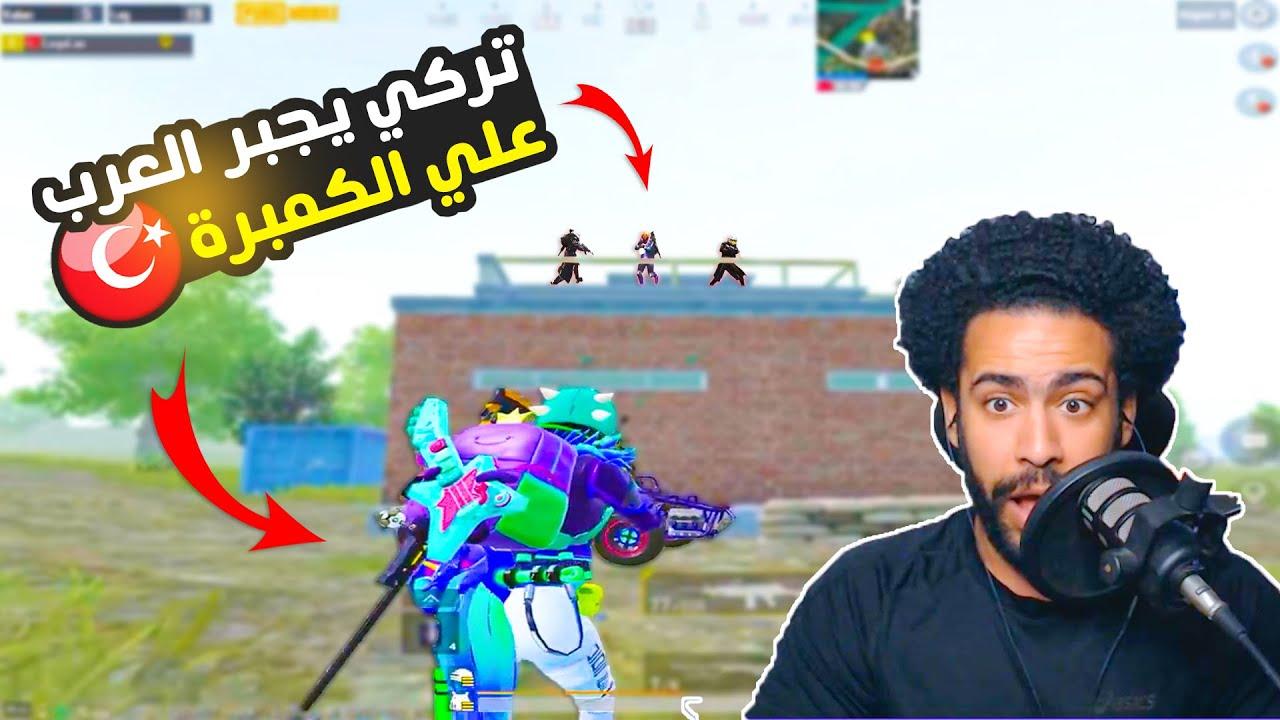 لاعب تركي يجبر سكواد عربي علي الكمبرة !؟ 😮 | ببجي موبايل