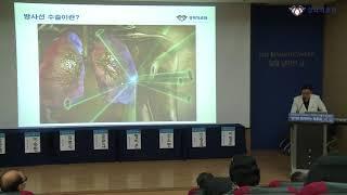 폐암의 방사선 수술 - 방사선종양학과 공문규 교수