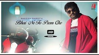 Bhai Ne To Prem Che | Rakesh Barot | New Gujarati Song 2019 | Maa Digital Production