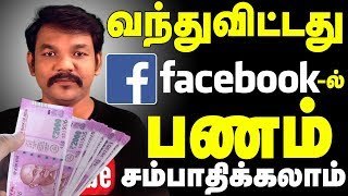 How to Earn Money Online in Tamil | How to Earn Money From Facebook in Tamil | Facebook Creator