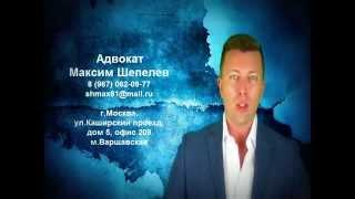 Адвокат по уголовным делам. Юридические услуги(, 2015-08-16T15:35:57.000Z)