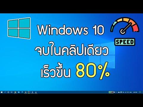 แก้ไขทุกอย่างใน Windows 10 เร็วขึ้น 80% จบในคลิปเดียว