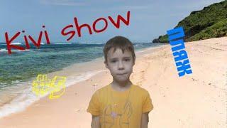 Приколы на пляже kivi show#5