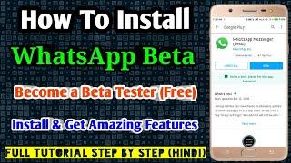 How To Install WhatsApp Beta (Hindi) | Become a Beta Tester | WhatsApp Beta Kaise Install Kare 🔥