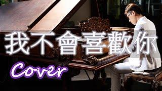 我不會喜歡你 I will not like you ( 陳柏霖 Bo-Lin Chen ) 鋼琴 Jason Piano