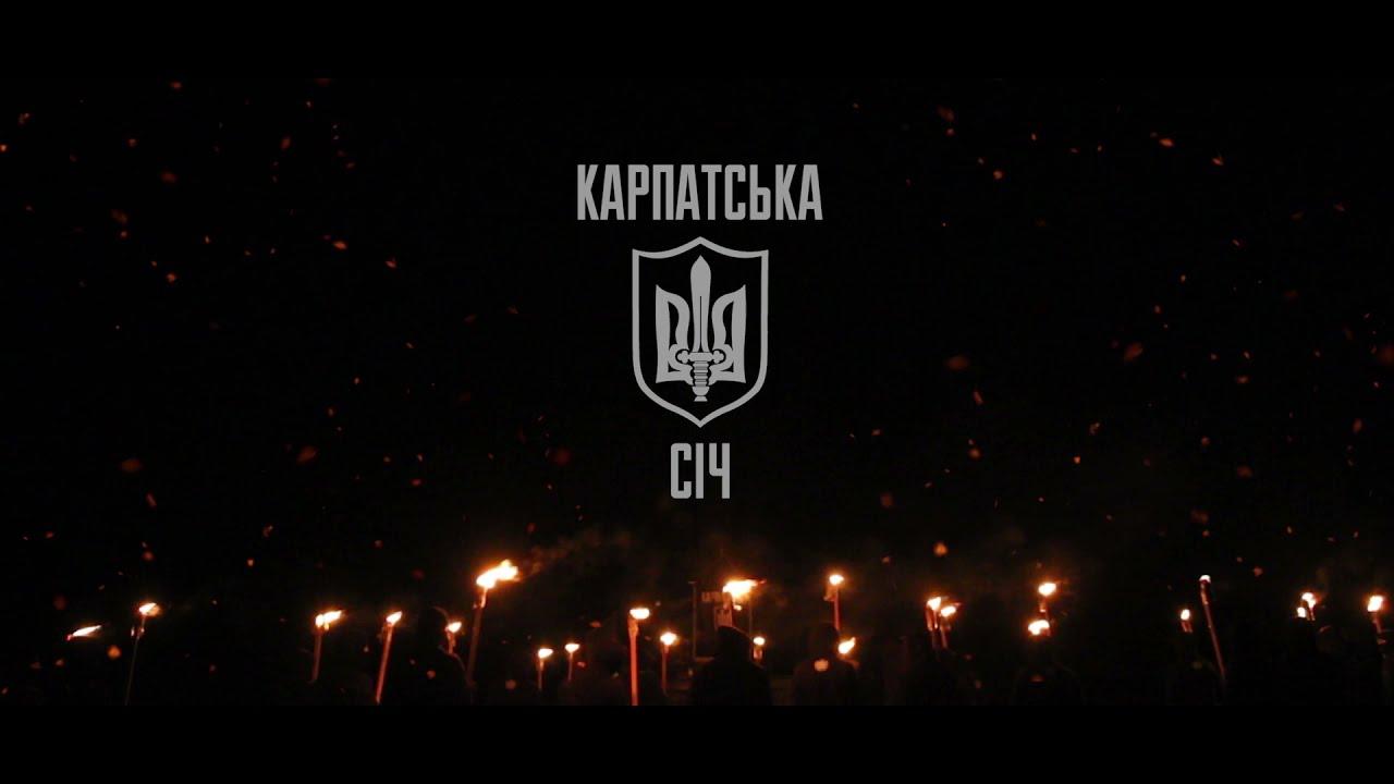 Вшанування Героїв Карпатської України. Красне поле 2021р.