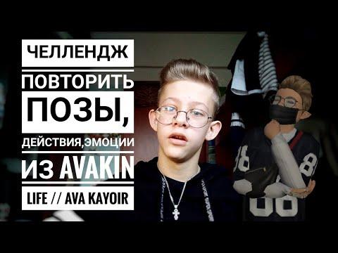 Повторяю позы, действия, эмоции из Avakin Life // Avakin Life // Ava Kayoir