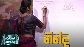ITN Television Iskole - (2020-11-15) | ITN Thumbnail