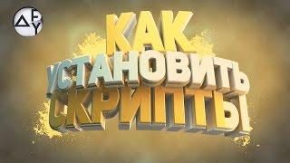 как установить скрипт для Вконтакте