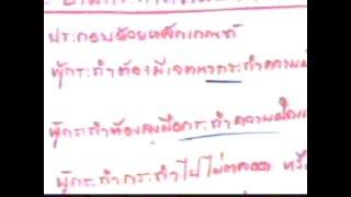 อาญา1 (6/12) (เทอม1/2558 #Sec1)